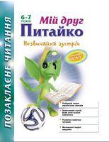 Позакласне читання. Мій друг Питайко. Незвичайна зустріч. 6-7 років
