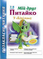 Позакласне читання. Мій друг Питайко. У світі книг.      7-8 років
