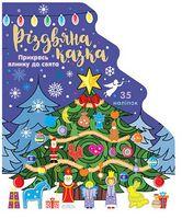 Різдвяна казка. Розвиваюча розмальовка  + наліпки + фігурна висічка в формі ялинки