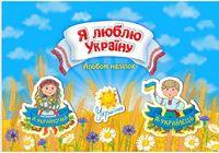 Я люблю Україну. Альбом патріотичних наліпок