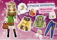 Сучасна україночка. Одягни ляльку. Альбом наліпок