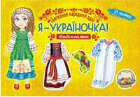 Я - україночка! Святковий народний одяг. Альбом наліпок
