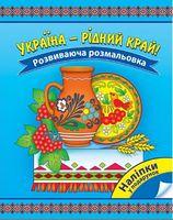 Україна - рідний край. Розвиваюча розмальовка + наліпки!