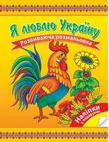 Я люблю Україну. Розвиваюча розмальовка  + наліпки!