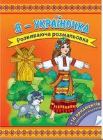 Я - україночка. Розвиваюча розмальовка