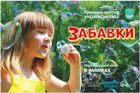 Прикрась життя українською. Забавки