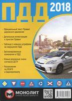 Правила Дорожного Движения Украины 2018