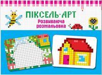 Піксель-Арт 6+. Розвиваюча розмальовка