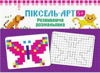 Піксель-Арт 5+. Розвиваюча розмальовка