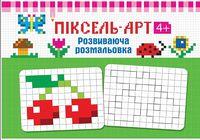Піксель-Арт 4+. Розвиваюча розмальовка
