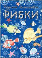 Рибки. Розвиваюча домальовка  (6-8 років)