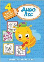 ДивоЛіс. Розвиваюча розмальовка (4-6 років)