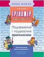 Тренажер з української мови. Подовження і подвоєння приголосних