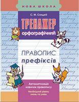 Тренажер з української мови. Правопис префіксів