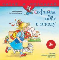 Софійка йде до школи  (російською мовою)