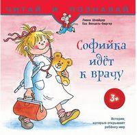 Софійка йде до лікаря (російською мовою)