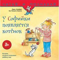 У Софійки з'являється кошеня (російською мовою)