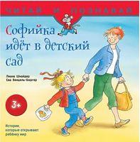 Софійка йде до дитячого садочка (російською мовою)
