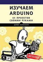 Вивчаємо Arduino. 65 проектів своїми руками