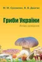 Гриби України. Атлас-довідник, 2-е видання