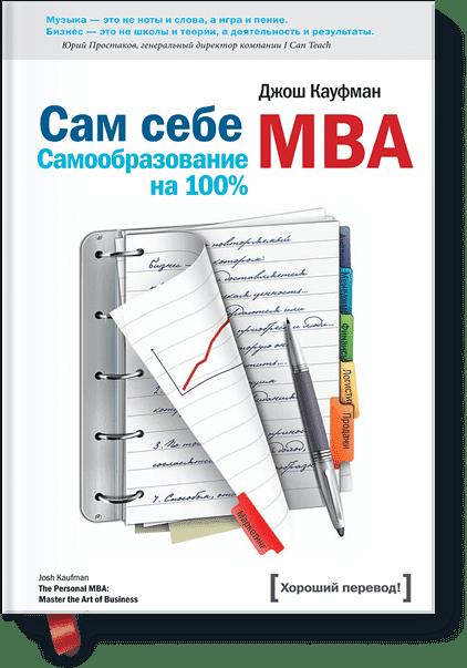 Сам собі МВА. Самоосвіта на 100%