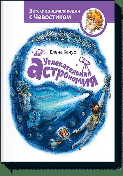 Увлекательная астрономия. Детские энциклопедии с Чевостиком