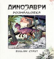 Динозаври. Розмальовка