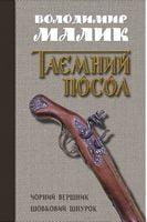Чорний вершник. Шовковий шнурок (книги 3,4)