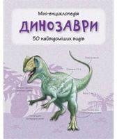 Динозаври. Міні-енциклопедія