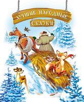 Лучшие народные сказки (зима) рус