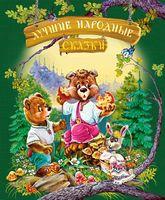 Лучшие народные сказки (лето) рус