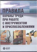 Правила охраны труда при работе с инструментом и приспособлениями. НПАОП 0.00-1.71-13.