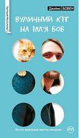 Вуличний кіт на ім'я Боб  (серійна)