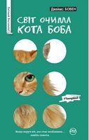 Світ очима кота Боба (серійна)