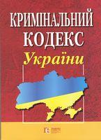 Кримінальний кодекс України. Станом на 02 квітня 2018 року
