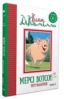 Історія про свинку Мерсі (кн. 1)