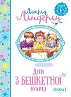 Діти з бешкетної вулиці (кн. 1)