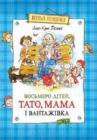 Восьмеро дітей, тато, мама і вантажівка (кн. 1)
