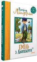 Пригоди Еміля з Льонеберги (кн 1)