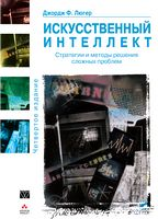 Искусственный интеллект. Стратегии и методы решения сложных проблем. 4-е издание