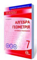 Алгебра. Геометрія, 7 кл. Зошит для поточного та тематичного оцінювання (НОВА ПРОГРАМА)