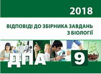Відповіді до збірника завдань для підготовки до ДПА з біології. 9 кл.