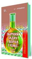 Збірник задач і вправ з хімії. 7-11 кл. (Видання 2-ге, доповнене та переробл.)