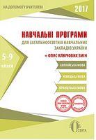 Навчальні програми. Іноземні мови, 5-9 кл. (НОВА ПРОГРАМА)