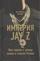 Імперія Jay Z. Як хлопець з вулиці потрапив у список Forbes