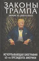 Закони Трампа. Амбіції, его, гроші і влада