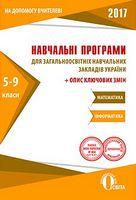Навчальні програми. Математика. Інформатика, 5-9 кл. (НОВА ПРОГРАМА)