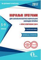 Навчальні програми. Українська мова та література, 5-9 кл. (НОВА ПРОГРАМА)