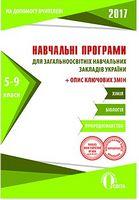 Навчальні програми. Хімія. Біологія. Природознавство, 5-9 кл. (НОВА ПРОГРАМА)