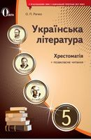 Українська література, 5 кл. Хрестоматія (НОВА ПРОГРАМА)